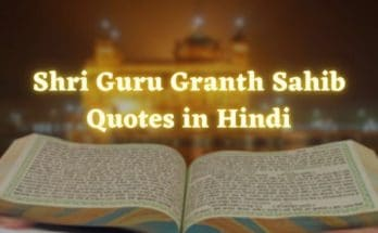 Guru Granth Sahib Motivational Quotes in Hindi