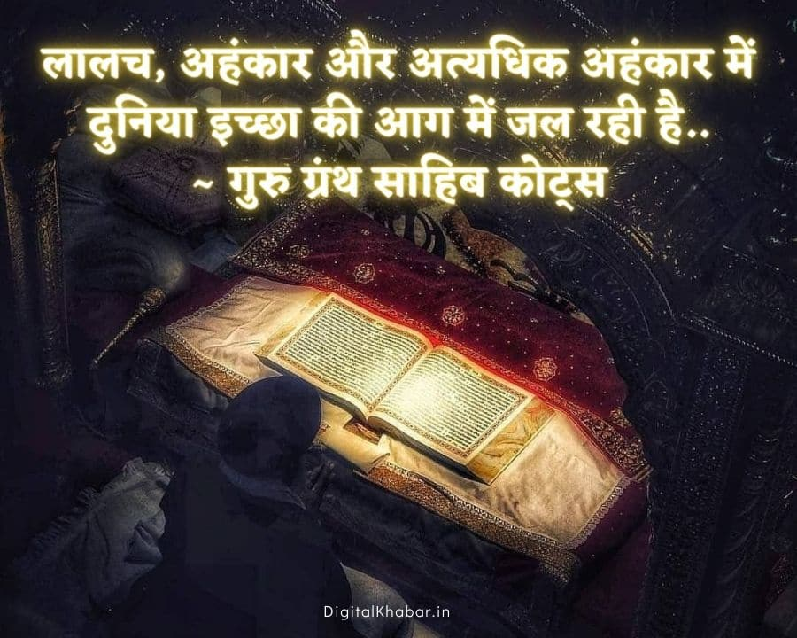 Guru Granth Sahib Quotes in Hindi