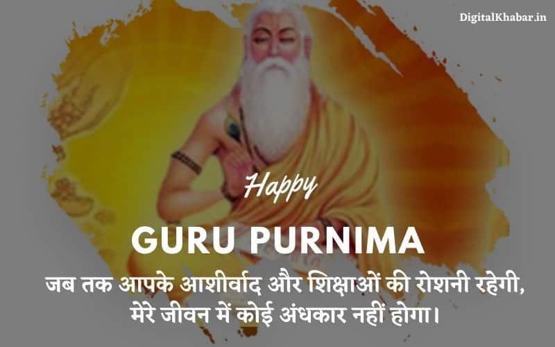 Guru Purnima Greetings 2020