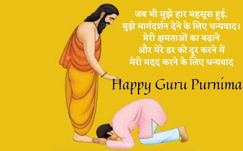 Guru Purnima Quotes in Hindi