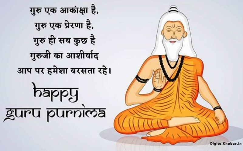 Guru Purnima Wishes