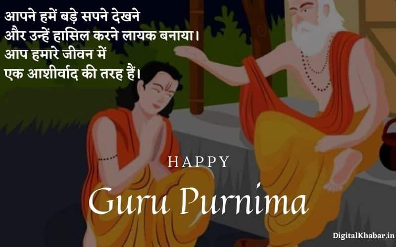 Happy Guru Purnima 2020 in Hindi
