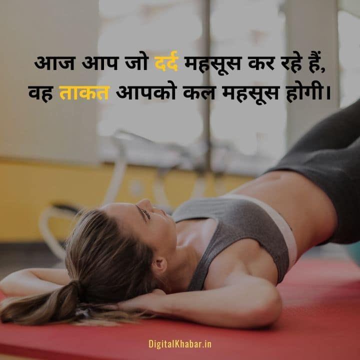 Motivational Gym Quotes in hindi