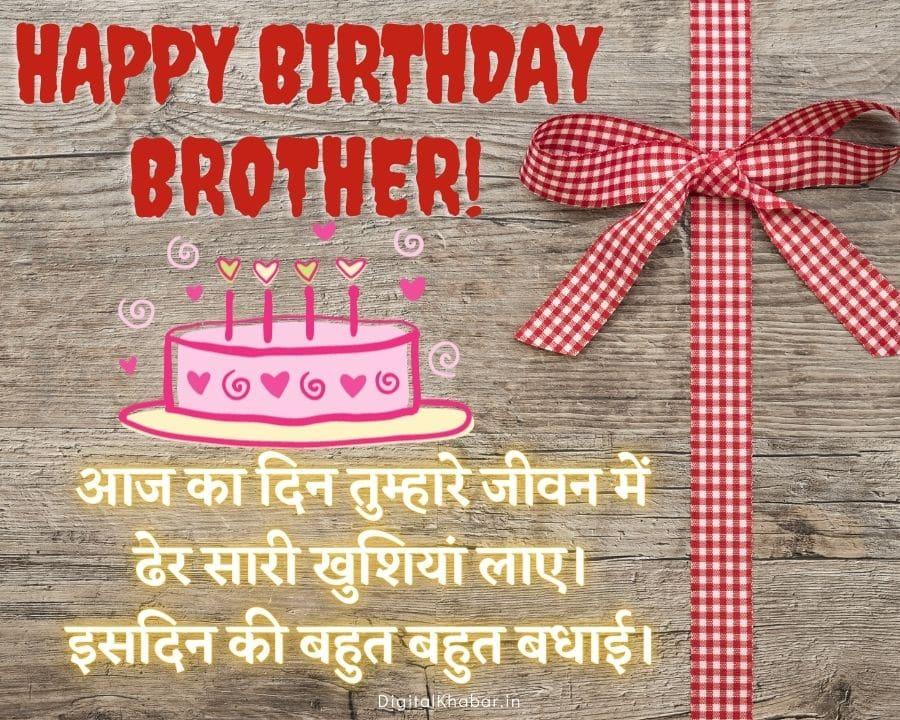 भाई को जन्मदिन की बधाई