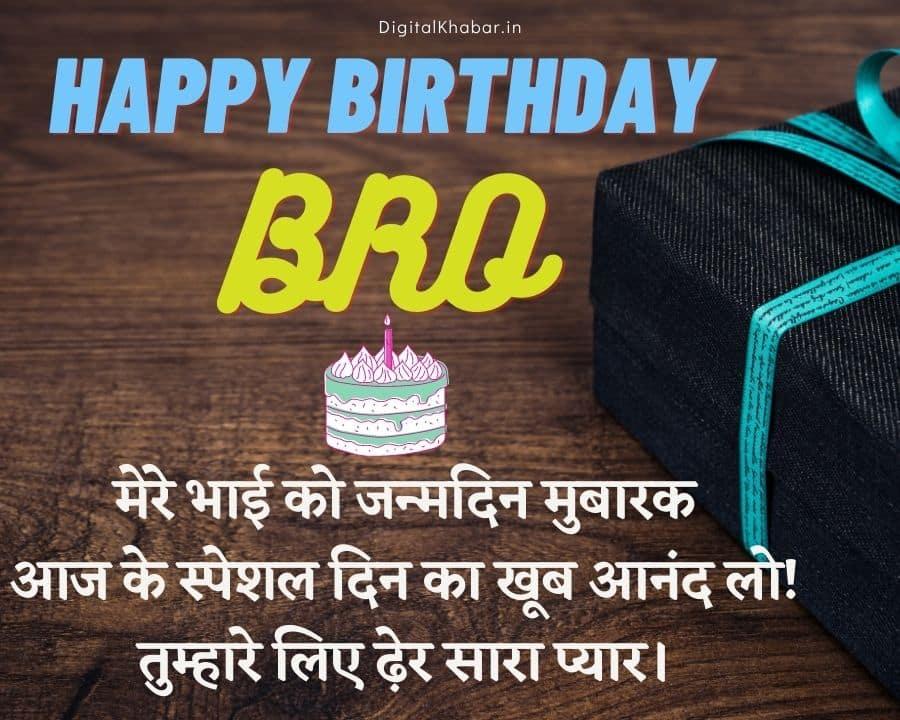 Birthday Wishes for Bhai in Hindi