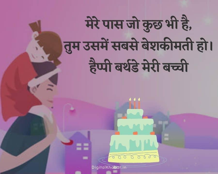 बेटी के जन्मदिन पर आशीर्वाद संदेश