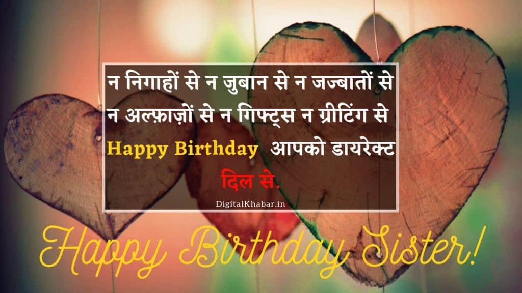 birthday shayari for Sister in hindi