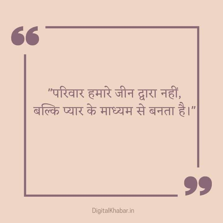 Inspirational Family Quotes in Hindi