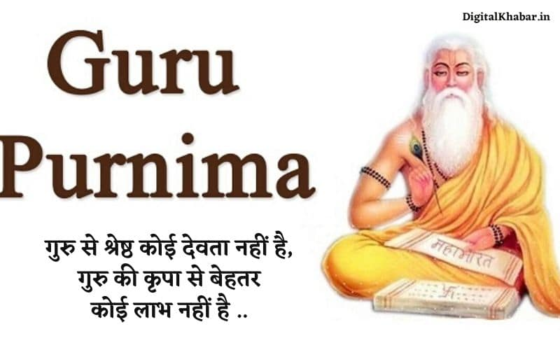 Happy Guru Purnima Quotes in Hindi 2020