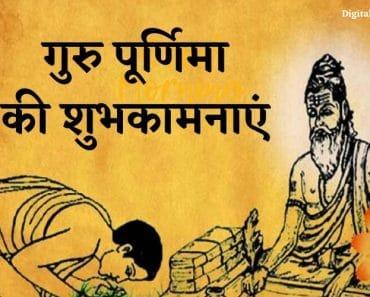 Happy Guru Purnima