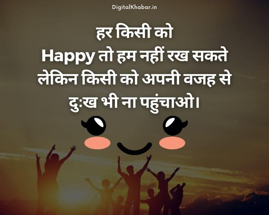 Happy Quotes in Hindi
