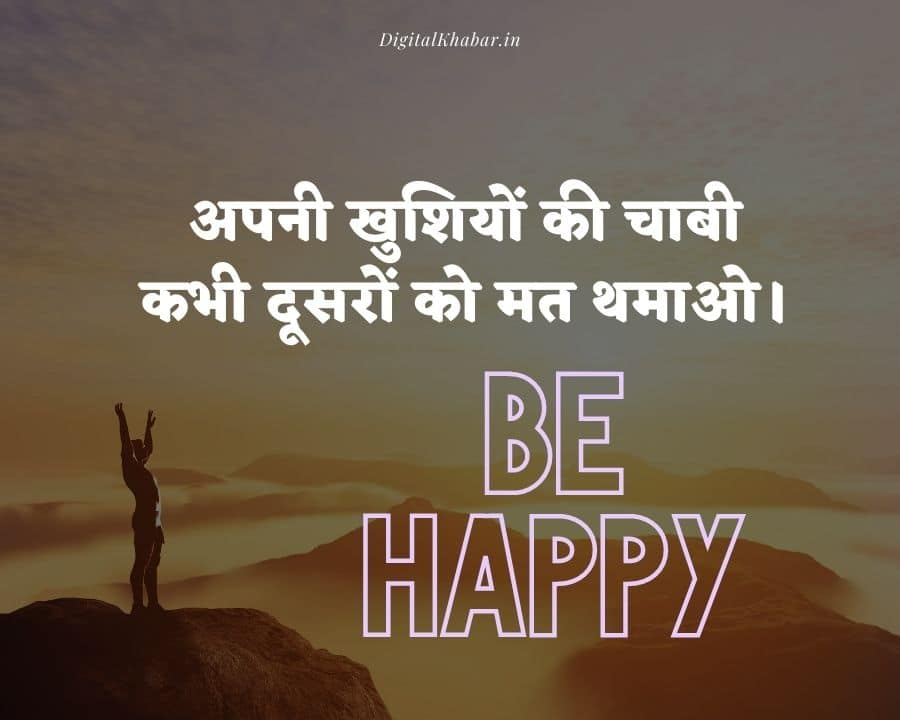 Quotes on Happiness in Hindi