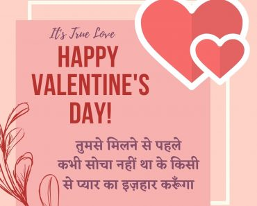 Happy Valentine's Day Quotes in Hindi