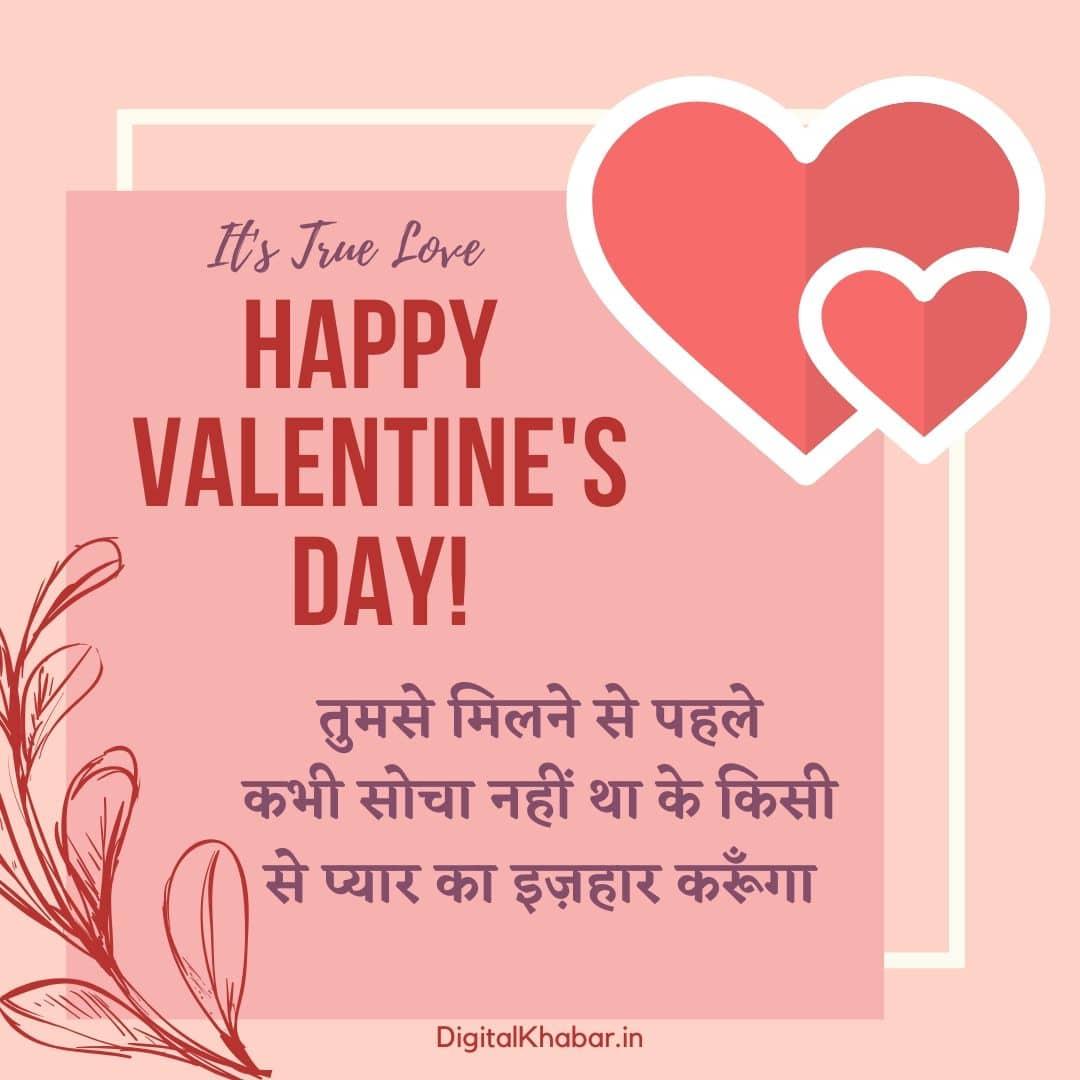 Valentine's Day Quotes for Girlfriend, Valentine's Day Status