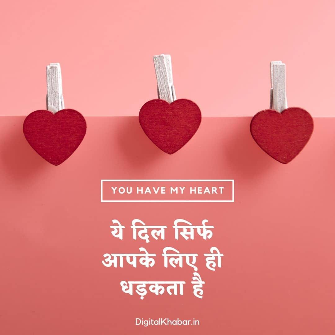 Valentine's Day Status for Girlfriend in Hindi