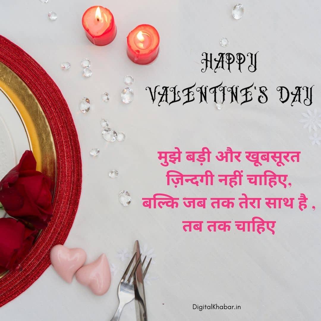 Unique Valentine's Day Status for Husband in Hindi