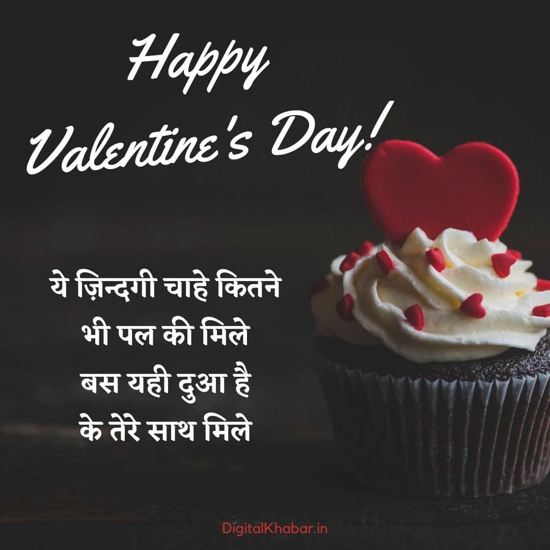 Valentine's Day Status for Husband