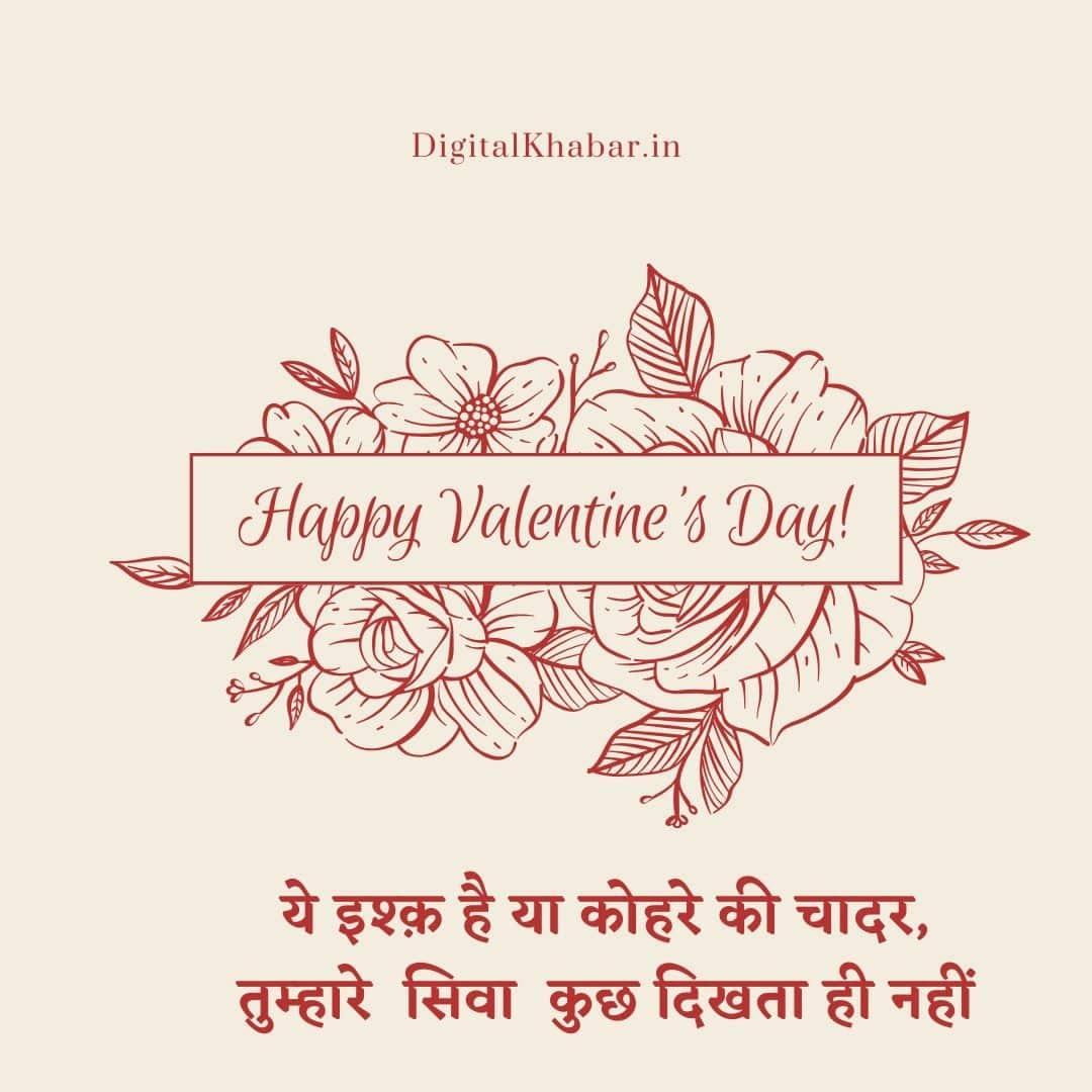 Ishq wali Wishes