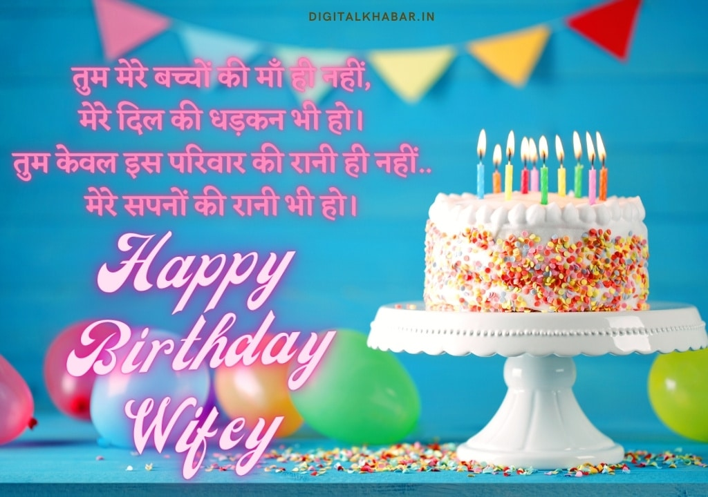 Hindi Birthday Wishes for Wife with Love