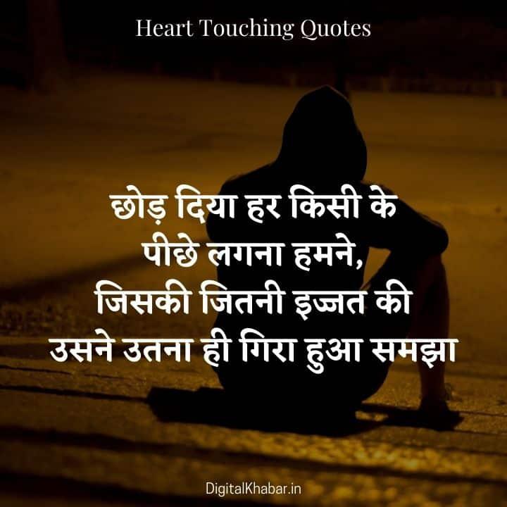 Hindi Quotes on broken heart