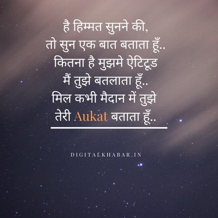 High Akad Status in Hindi, अकड़ स्टेटस