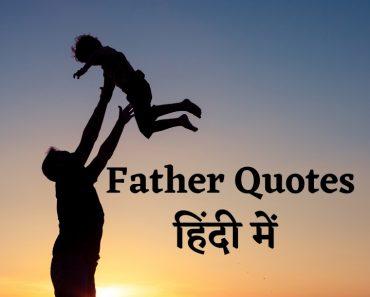 Papa Quotes in Hindi