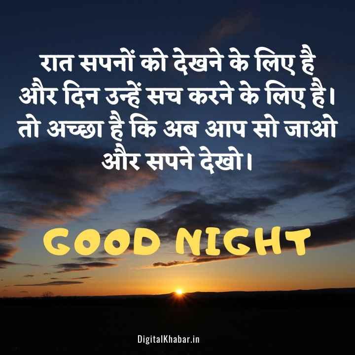 Shubh Raatri Status in Hindi