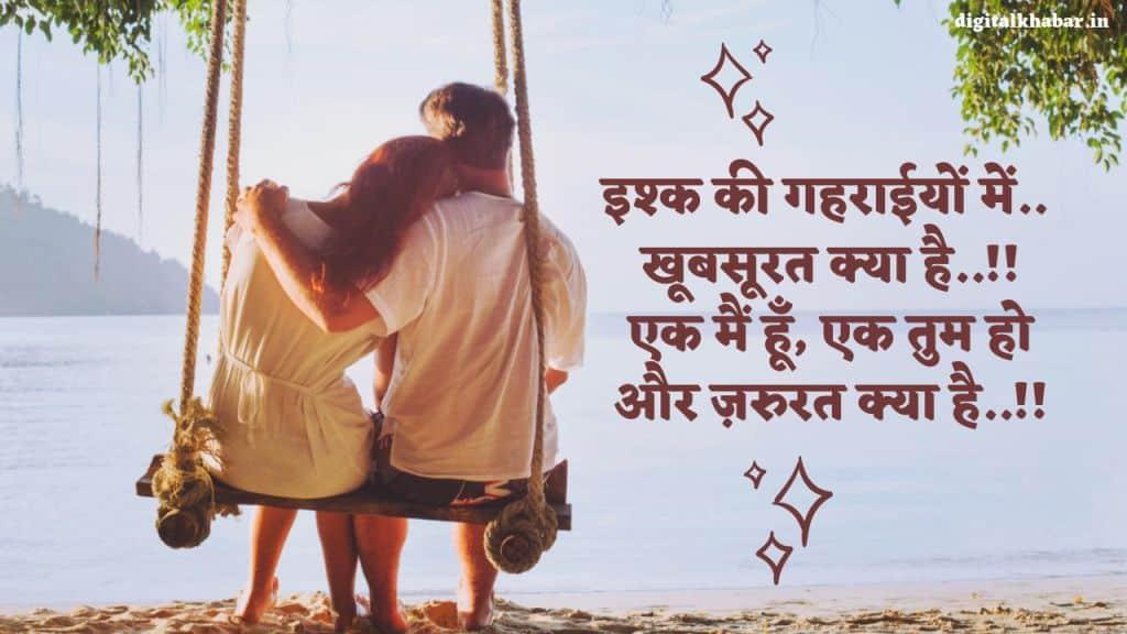 new-Love-Shayari-Image-in-hindi
