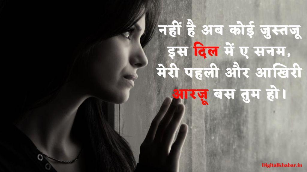 best love shayari hindi