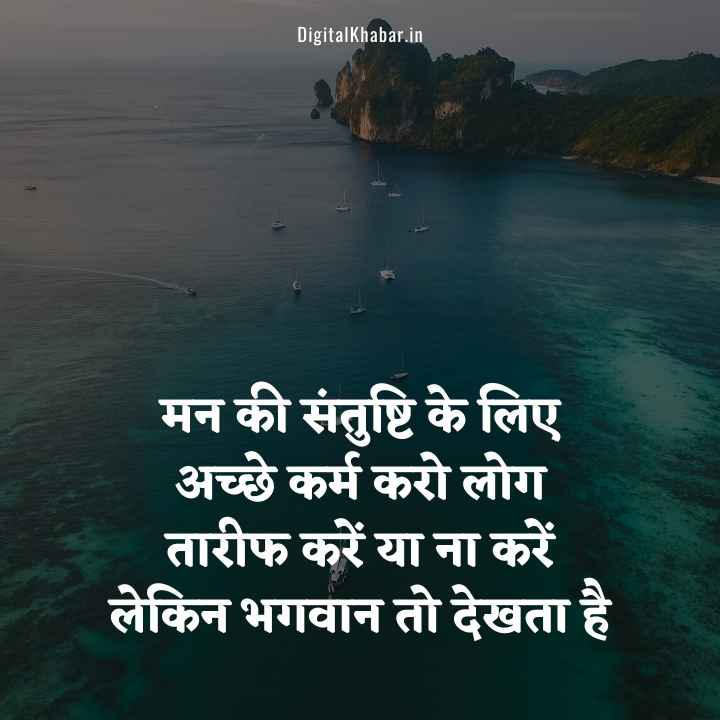 Hindi Suvichar on Success