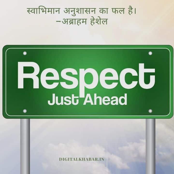 Self Esteem Quotes in Hindi