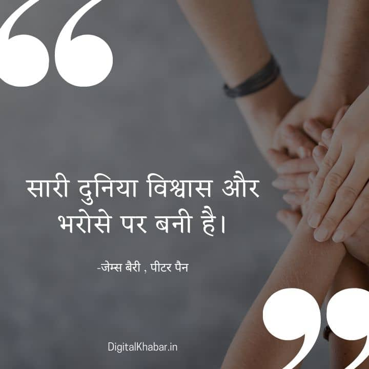 Life Quotes about Trust