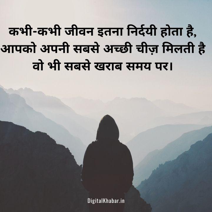Fake Relationship Status in Hindi