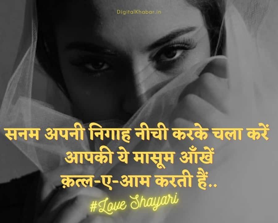 I Love You Girlfriend Shayari in Hindi