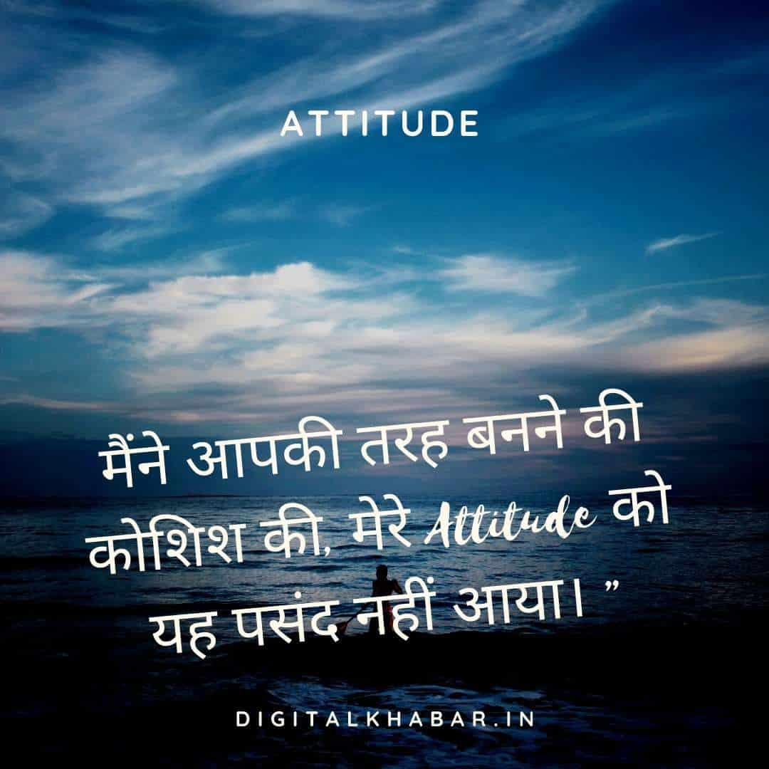 Showing Attitude