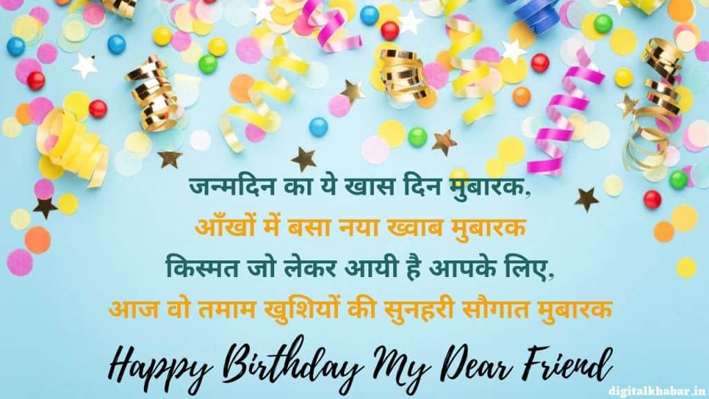 happy birthday shayari in hindi for friend