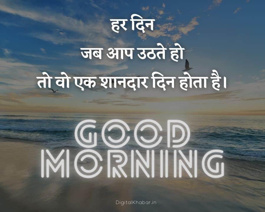 Motivational Hindi Morning Quotes