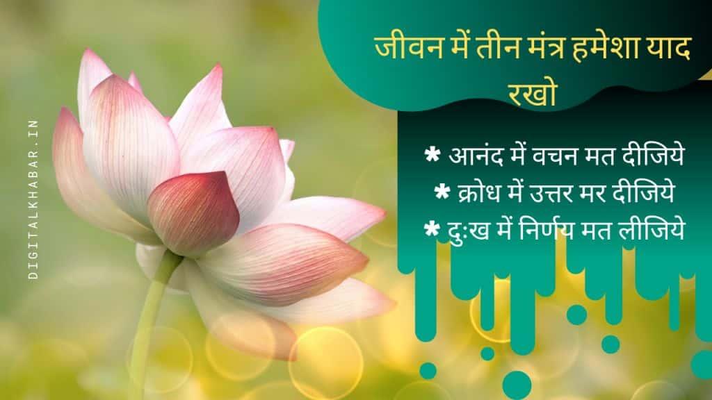 Hindi Motivational Quotes 2020