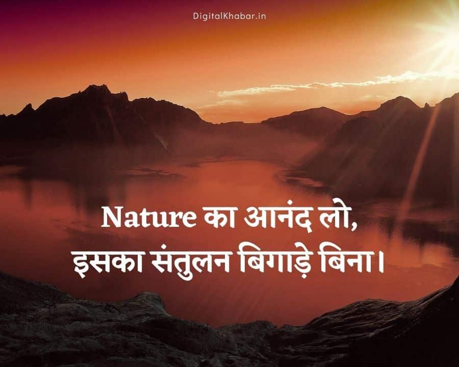 प्रकृति पर स्लोगन
