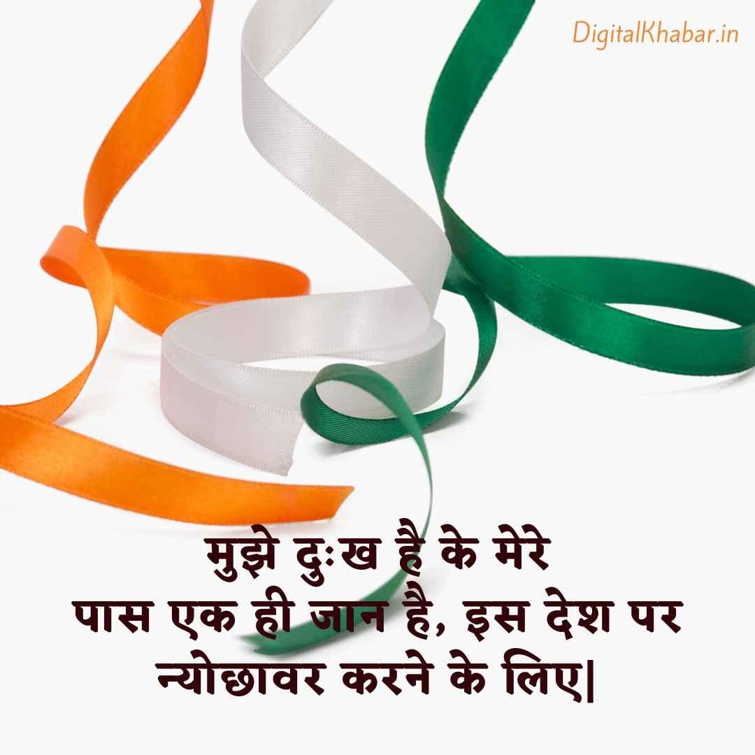 Indian Army Status in Hindi, देशभक्ति स्टेटस