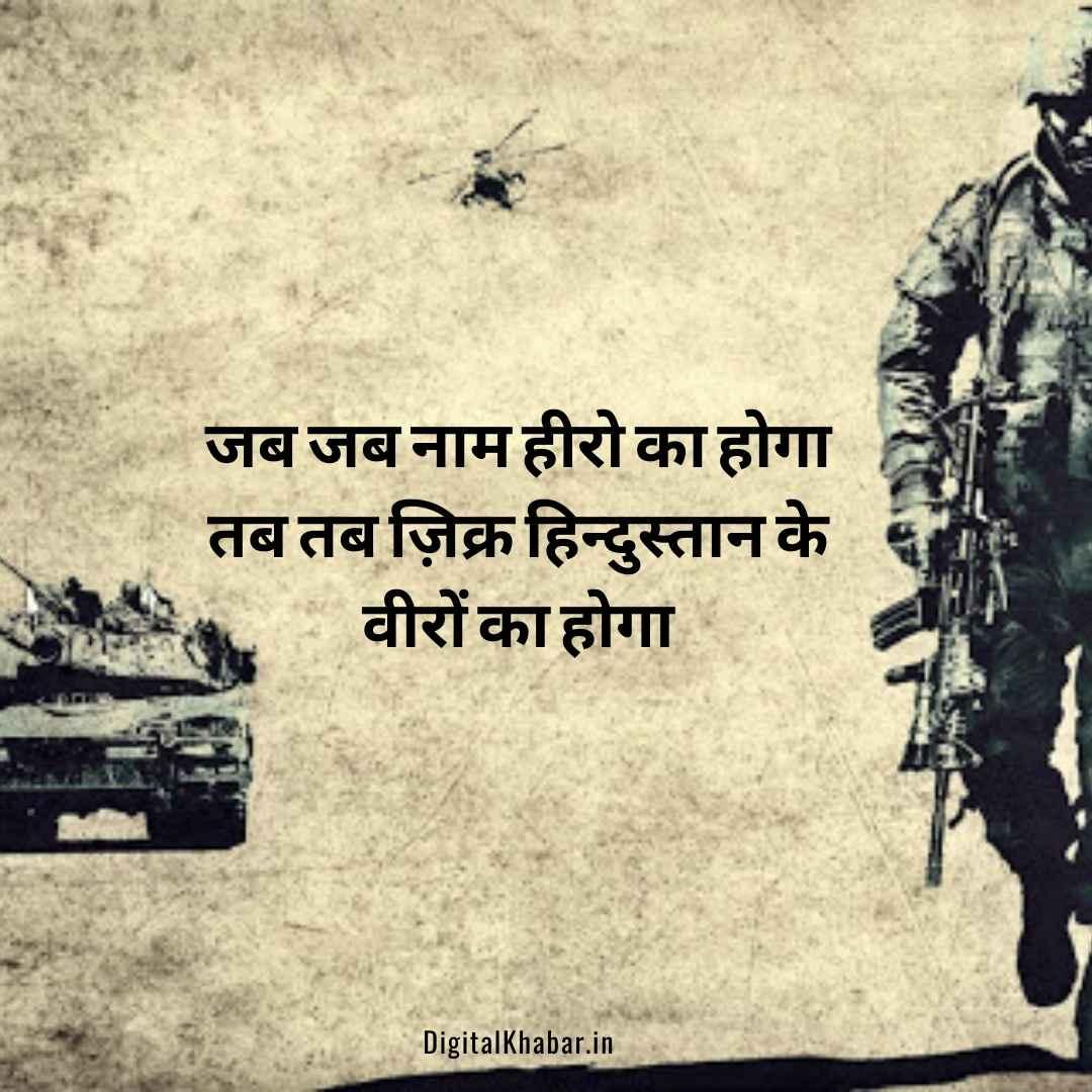 Indian Army Status, इंडियन आर्मी स्टेटस