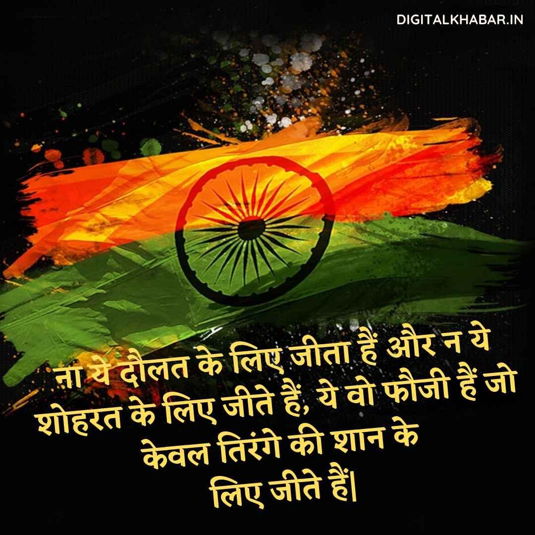 इंडियन आर्मी स्टेटस deskhbhakti wale fauji status