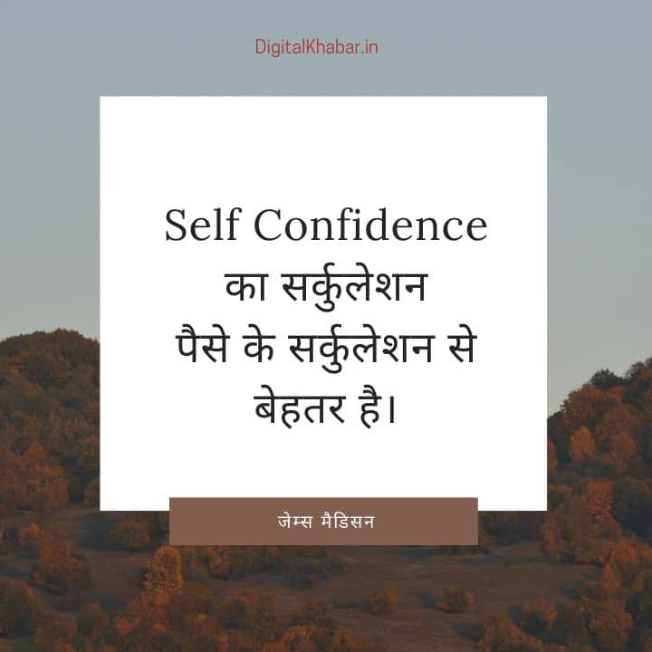 Latest Self Confidence Quotes in Hindi