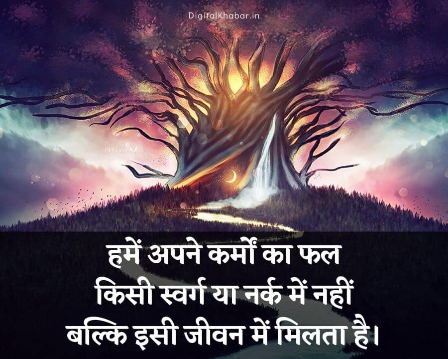 Spiritual Quotes in Hindi Language