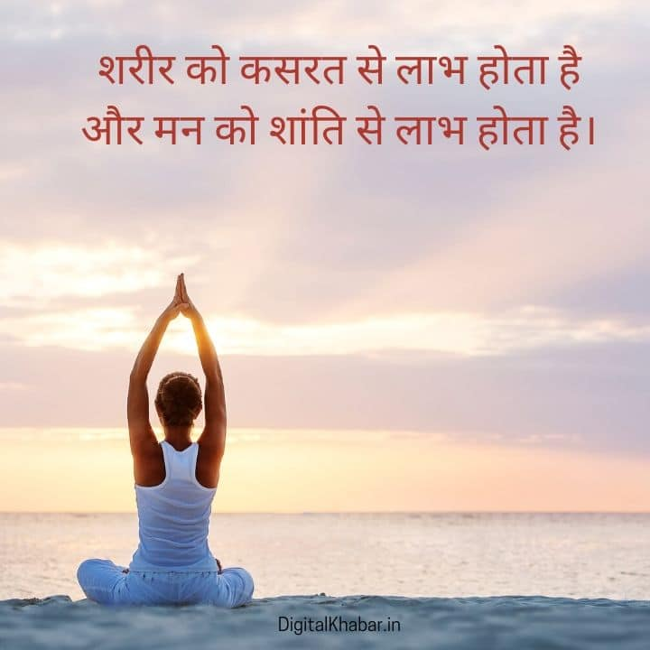 Quotes on Yoga in Hindi for Inspiration