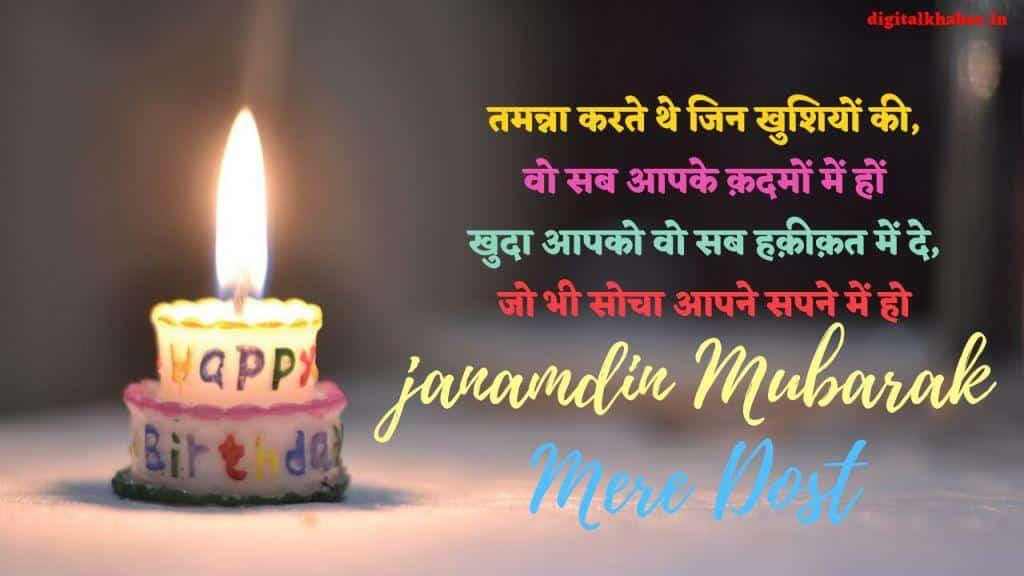 Janamdin Shayari in Hindi for Friend