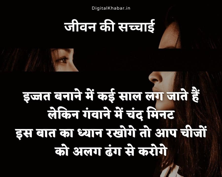 How to live Life Quotes in Hindi