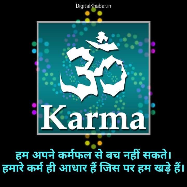 Karma Quotes in Hindi English
