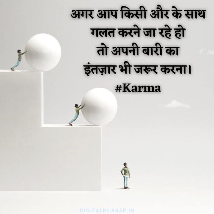 कर्मा कोट्स हिंदी में