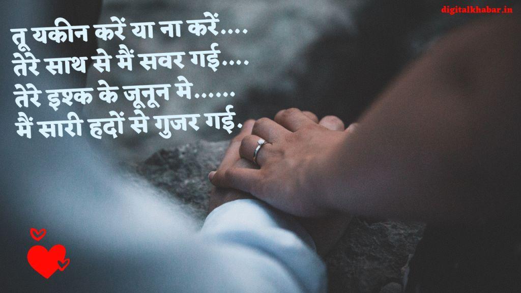 hindi love poetry